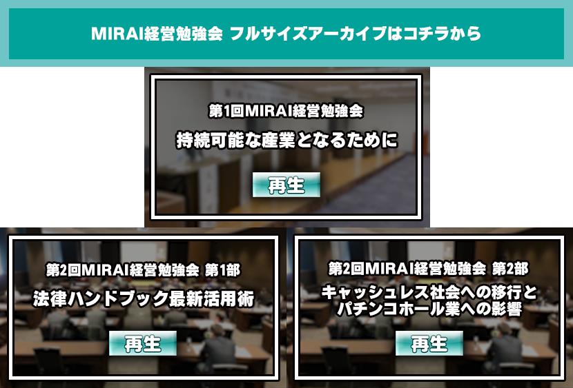MIRAI経営勉強会フルサイズアーカイブ